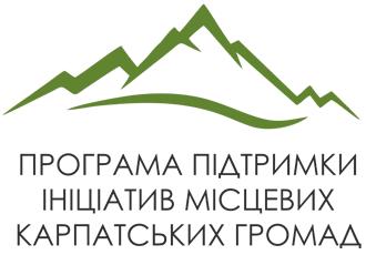 Програма підтримки ініціатив місцевих карпатських громад